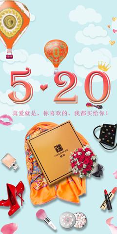 520最新活动